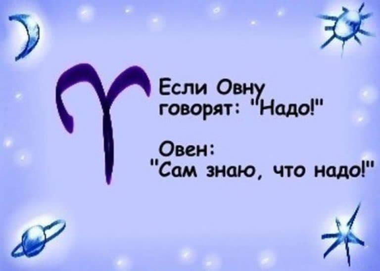 Прикольный гороскоп: что думает каждый знак, когда слышит «Надо»?