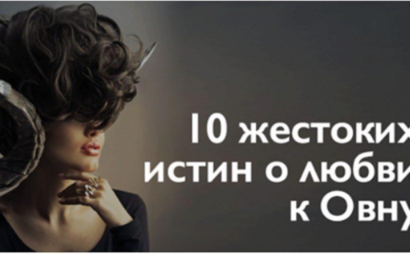 10 жестоких истин о любви к Овну