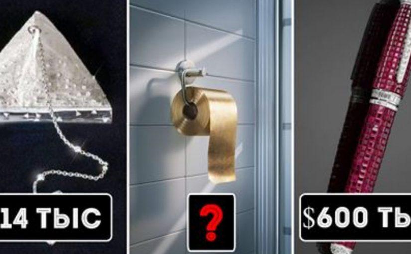 Наиболее дорогостоящие, но совершенно бесполезные вещи в мире