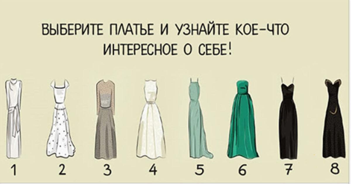 Выбранное Вами платье может поведать много интересного!