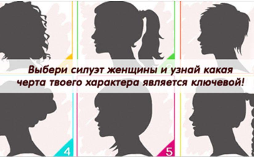 Выбери силуэт женщины и узнай какая черта твоего характера является ключевой!
