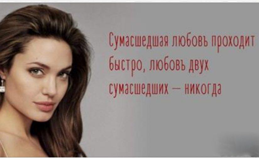 Анджелина Джоли: Лучшие цитаты