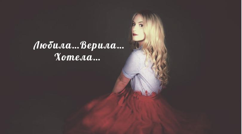 Любила…Верила…Хотела. Стих для женщин