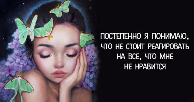 Постепенно я понимаю, что не стоит реагировать на все, что мне не нравится (на все плохое)