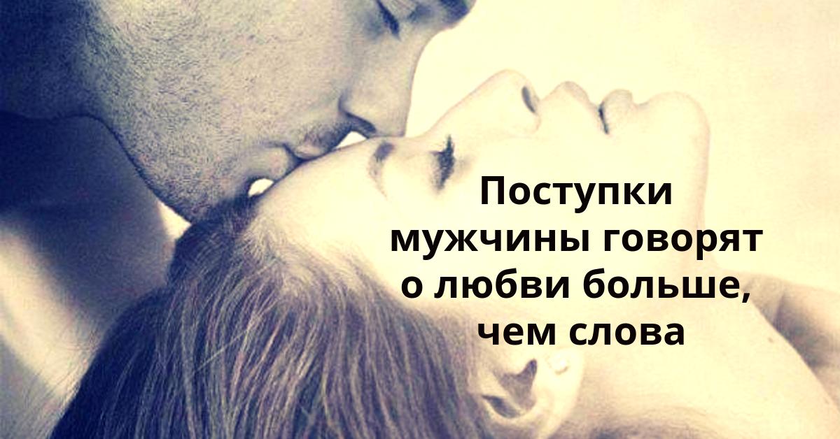 Поступки мужчины говорят о любви больше, чем слова