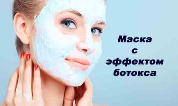 5-ти дневный курс омоложения — домашняя маска с эффектом ботокса!