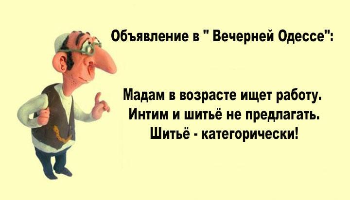 Белла Моисеевна, а шо Вы скажете за мужчин? Лучшие Одесские анекдоты