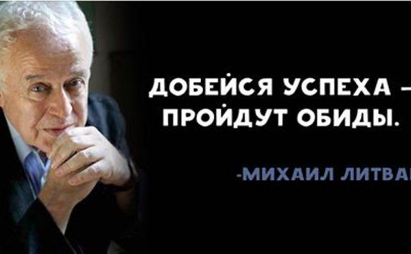 20 советов М. Литвака на каждый день — об обиженности, нереализованости и проблемах