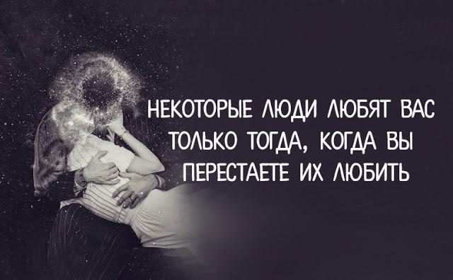 Некоторые люди любят вас только тогда, когда вы перестаете их любить