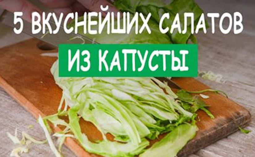 5 легких салатов из капусты, которые подготовят вашу фигуру к летнему сезону!