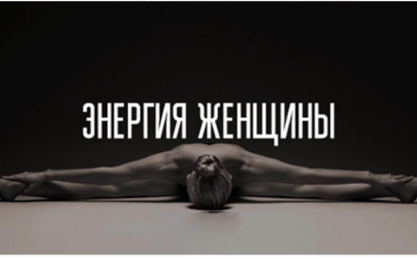 Энергия женщины