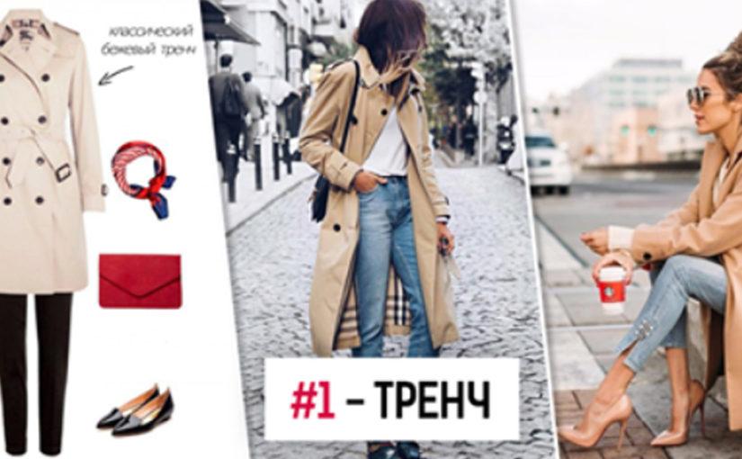 8 идей, как добавить культуру Франции в свой гардероб. Очень изысканно!