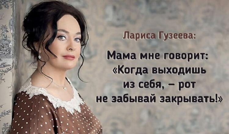 40 лучших острот и высказываний Ларисы Гузеевой