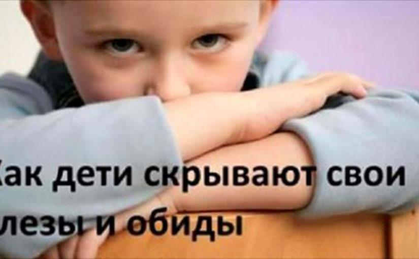 Жизненная история. Каким образом дети скрывают свои обиды и слезы.