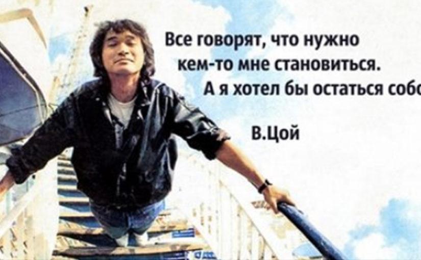 15 сильных цитат легендарного Виктора Цоя