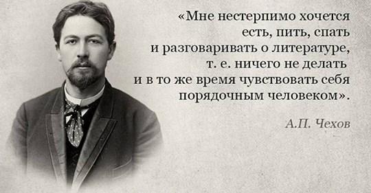А.П. Чехов: Свободы хочется и денег