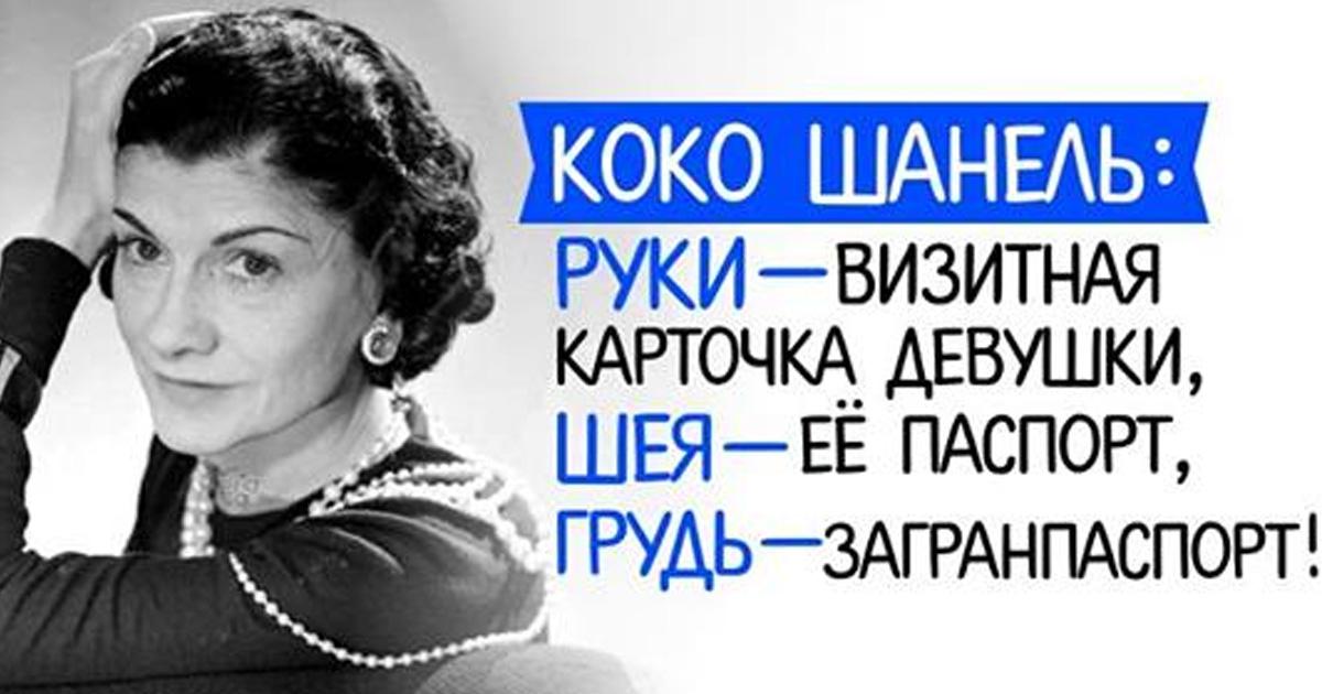 Коко Шанель 12 фраз: Руки — визитная карточка девушки, шея — её паспорт, грудь — загранпаспорт
