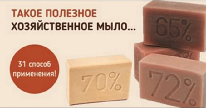 Для чего же нам хозяйственное мыло? 31 способ применения