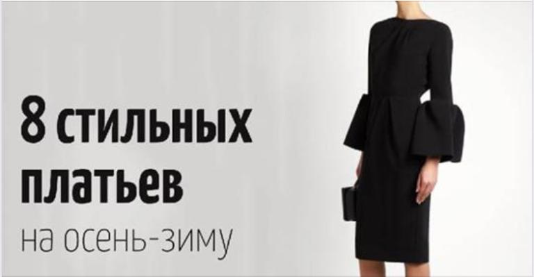 8 стильных платьев на осень и зиму, которые еще и согреют