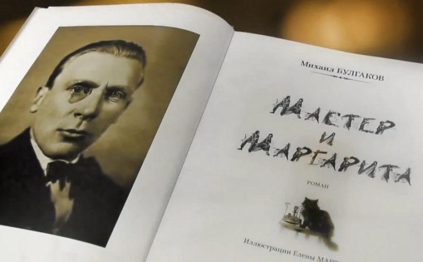 7 ключей к роману «Мастер и Маргарита», раскрывающих тайны этой мистической книги