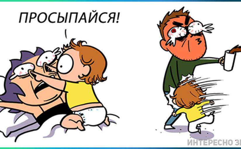 10 забавных комиксов о том, как ребенок может мучить родителей