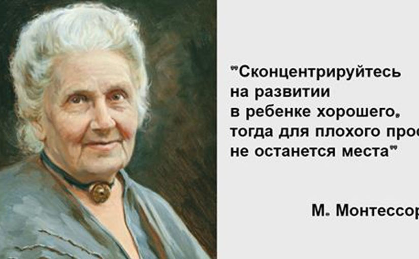 19 заповедей Марии Монтессори — величайшего педагога в истории