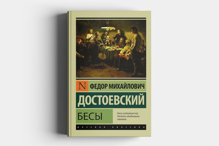 5 романов Достоевского, которые стоит прочесть