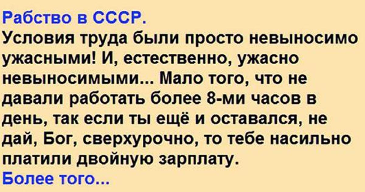 Правда о рабстве в СССР. Условия труда были просто невыносимо ужасными и ужасно невыносимыми