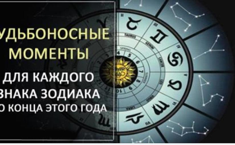 Какие судьбоносные моменты ожидать знакам Зодиака до конца года?
