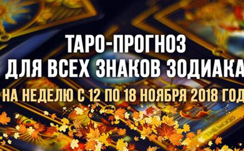 Таро-прогноз на неделю с 12 по 18 ноября 2018 года