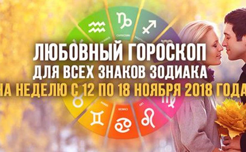 Любовный гороскоп на неделю с 12 по 18 ноября 2018 года