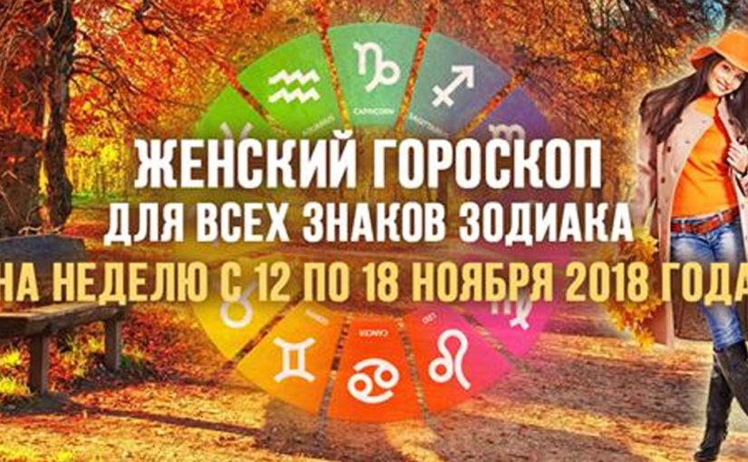 Женский гороскоп на неделю с 12 по 18 ноября 2018 года