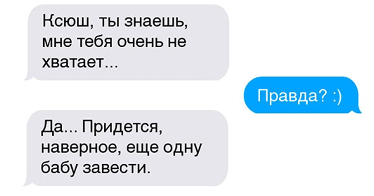 25+ СМС-переписок от опытных мастеров сарказма