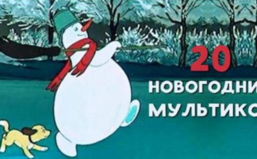 20 советских новогодних мультфильмов, которые вернут тебя в детство