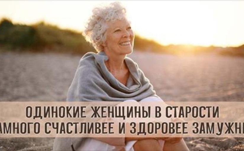 Одинокие женщины в старости гораздо счастливее и здоровее замужних