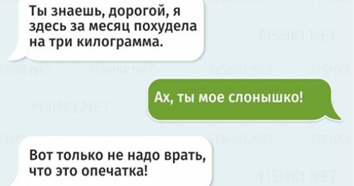 СМС управляет Т9: 23 смешные опечатки в сообщениях (23 фото)