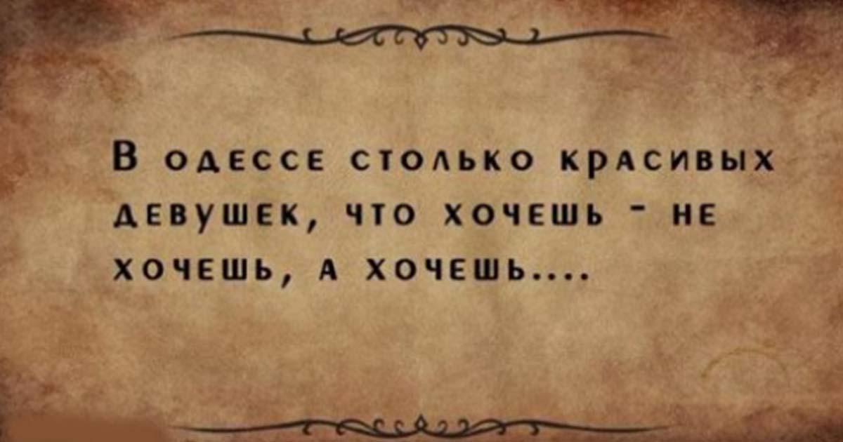 23 лучших одесских шуток о насущном