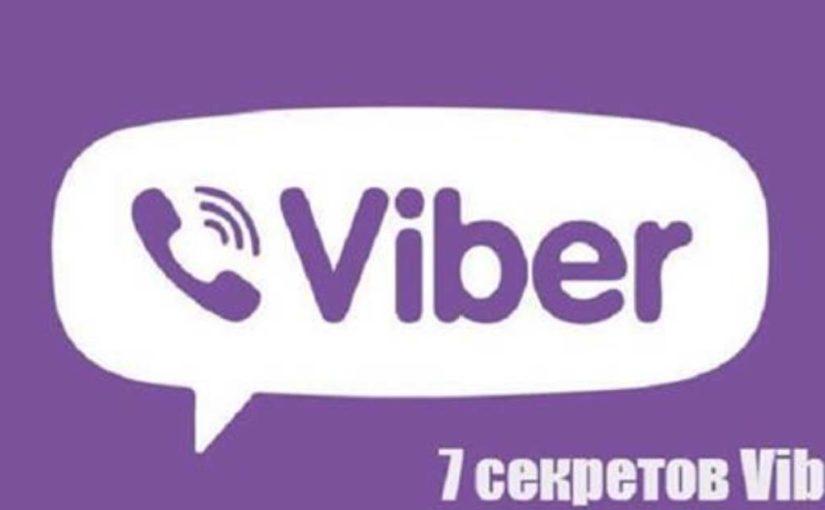 7 секретов Viber, чтоб быть продвинутым пользователем