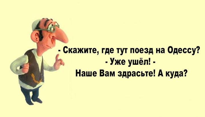 Неподражаемые Одесские анекдоты в картинках