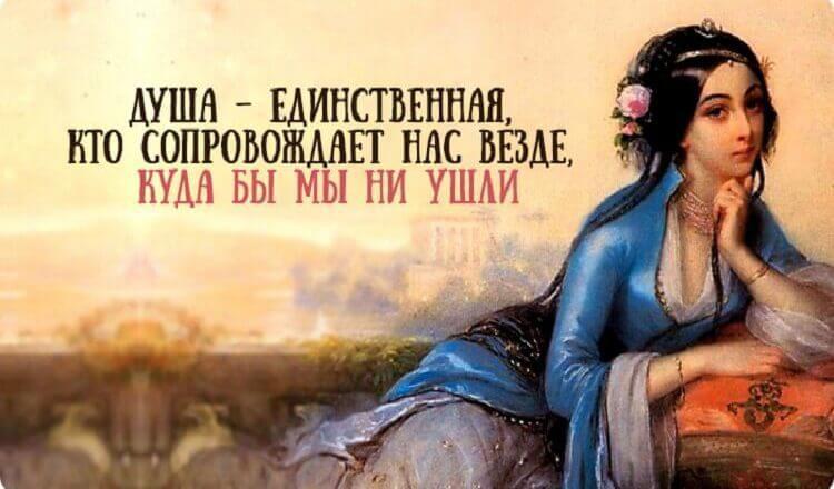 «Первая жена – это наша душа» — старинная притча о самом ценном в жизни