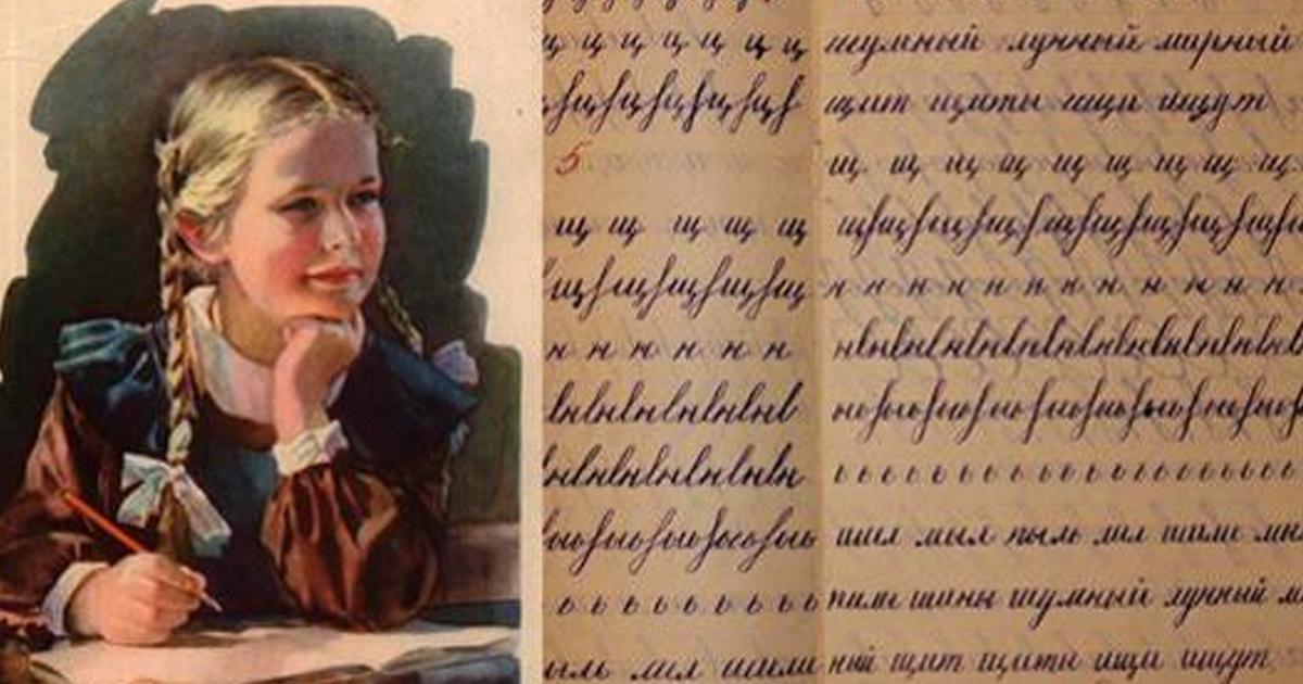 Фотографии советских тетрадей с красивыми почерками