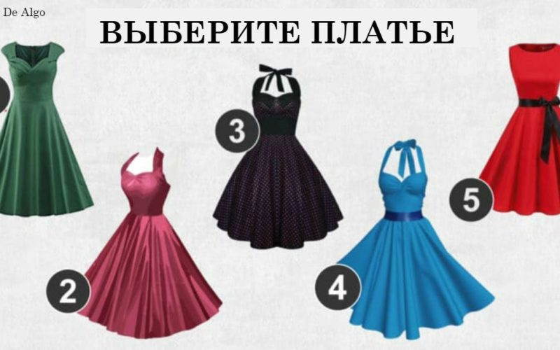 Выбор платья расскажет какая вы женщина