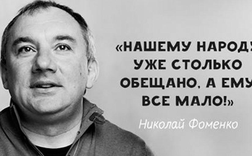 «Говорит Москва, все остальные работают» – 50 народных фраз Николая Фоменко