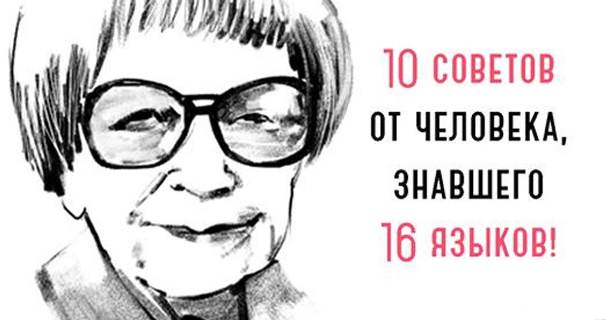 10 правил изучения нового языка
