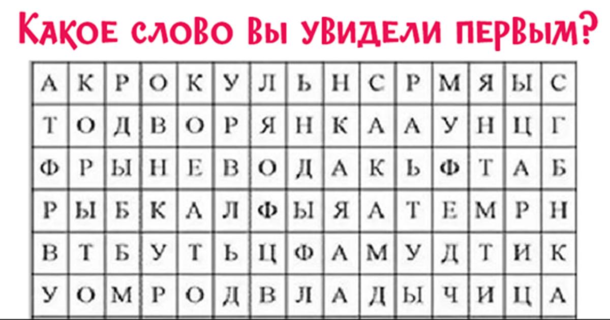 Психология: какое слово вы видите первым
