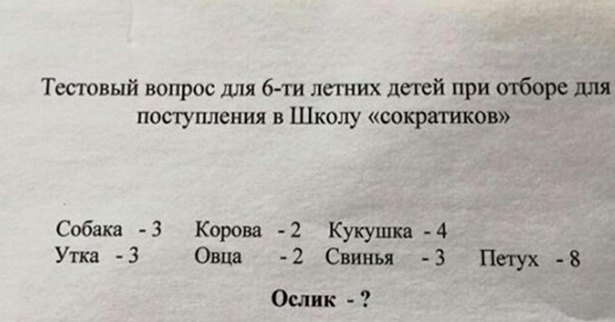 Детская задачка для поступления в школу