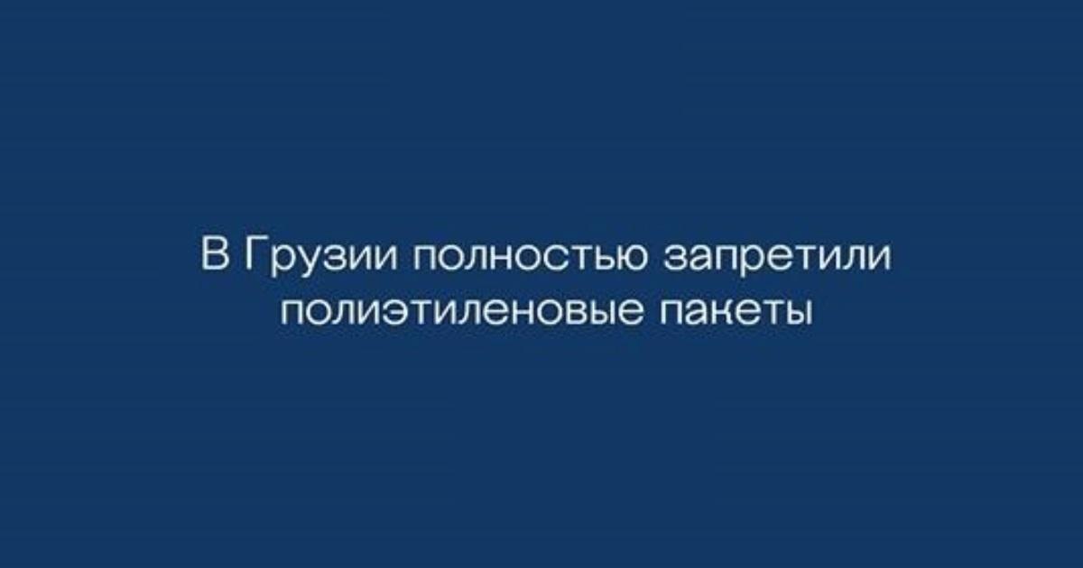 Новости: в Грузии полностью запретили полиэтиленовые пакеты