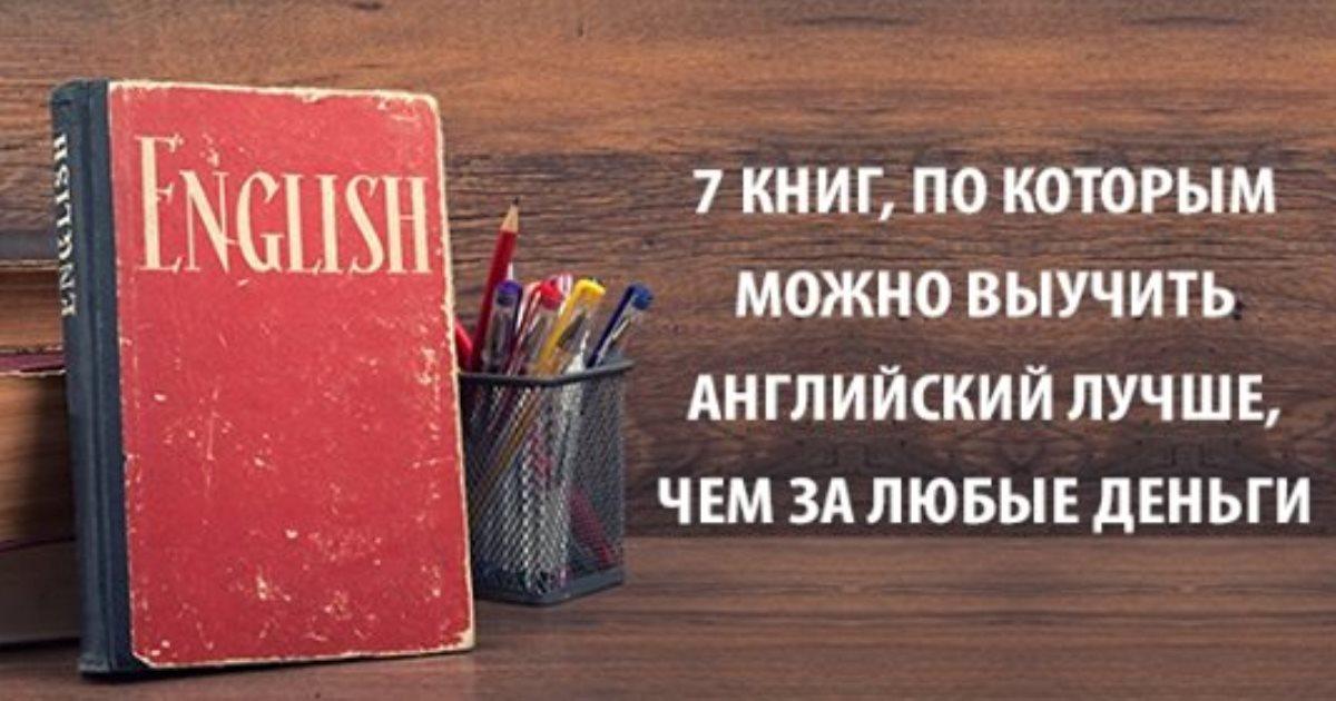 7 книг, с помощью которых можно выучить английский