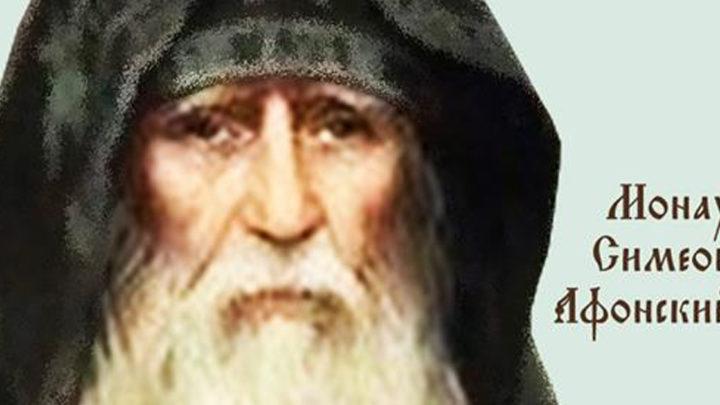 27 мудрейших цитат монаха Симеона Афонского