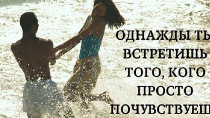 Красивый текст «Однажды ты встретишь того, кого просто почувствуешь»